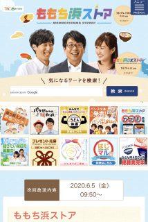 テレビ西日本「ももち浜ストア」生放送決定いたしました。